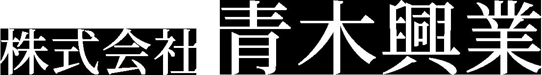 株式会社青木興業|鉄骨現場溶接、鉄骨工場溶接など溶接全般お任せください。全国対応